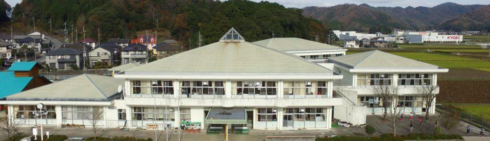 丹波篠山市立 西紀南小学校・西紀みなみ幼稚園